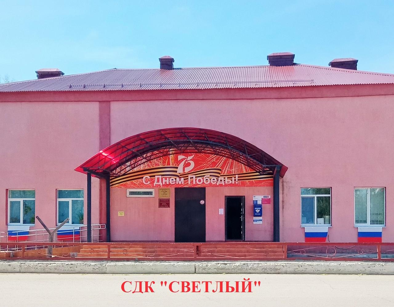 """СДК """"Светлый"""""""